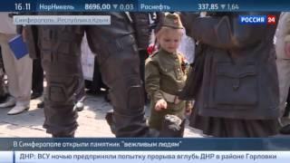 Крыму вежливых людей увековечили в бронзе