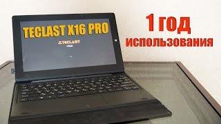 Китайский планшет вместо мини-ноутбука - 1 год использования: отзыв о Teclast X16 PRO