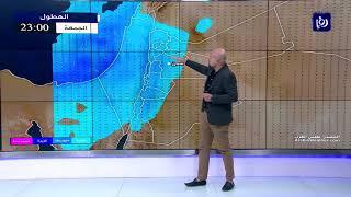 النشرة الجوية الأردنية من رؤيا 18-3-2020 | Jordan Weather HD