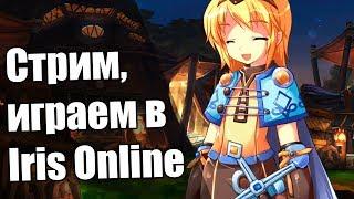 стрим, общаемся и играем в Iris Online