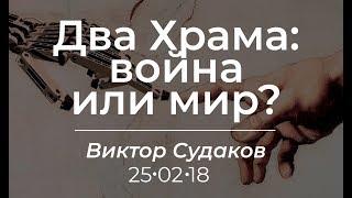 Виктор Судаков - Два храма: война или мир?