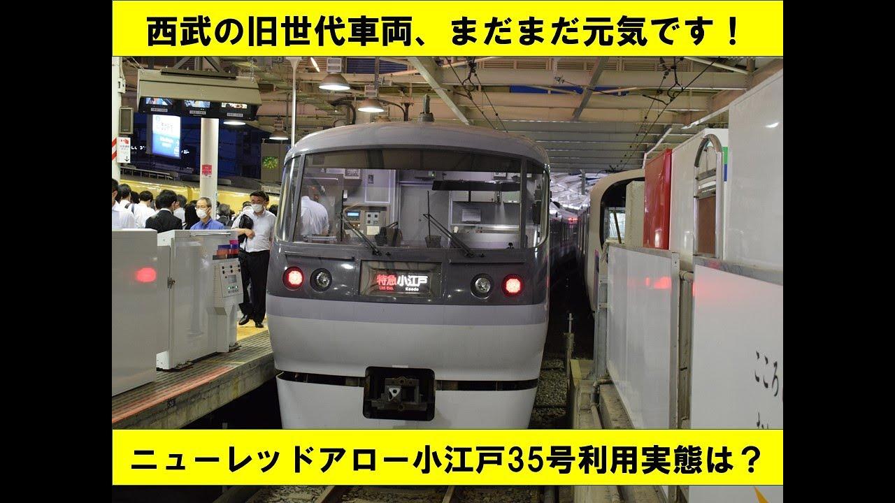 レッドアローが健在!西武新宿線特急小江戸35号乗車記
