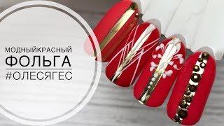 Модный дизайн с фольгой❤️модные красные оттенки❤️геометрия вензеля стразы❤️partisan nail