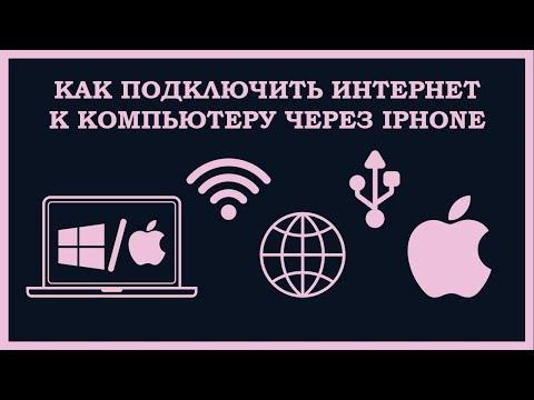 Как подключить интернет к компьютеру при помощи IPhone через USB и WiFi