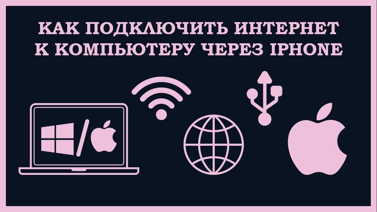 как через iphone подключить интернет к компьютеру