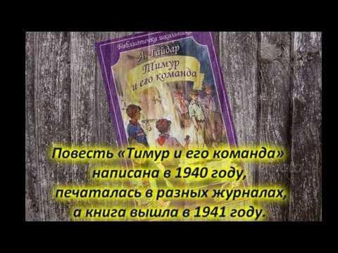 Тимур и его команда, Аркадий Гайдар #6 аудиокнига онлайн с картинками