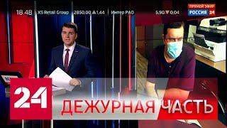 Вести. Дежурная часть от 18.09.2020 (18:30) - Россия 24