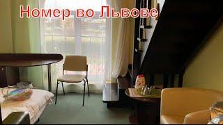 ЗАСЕЛЯЕМСЯ В ОТЕЛЬ Обзор номера в отеле Терминал А Львов