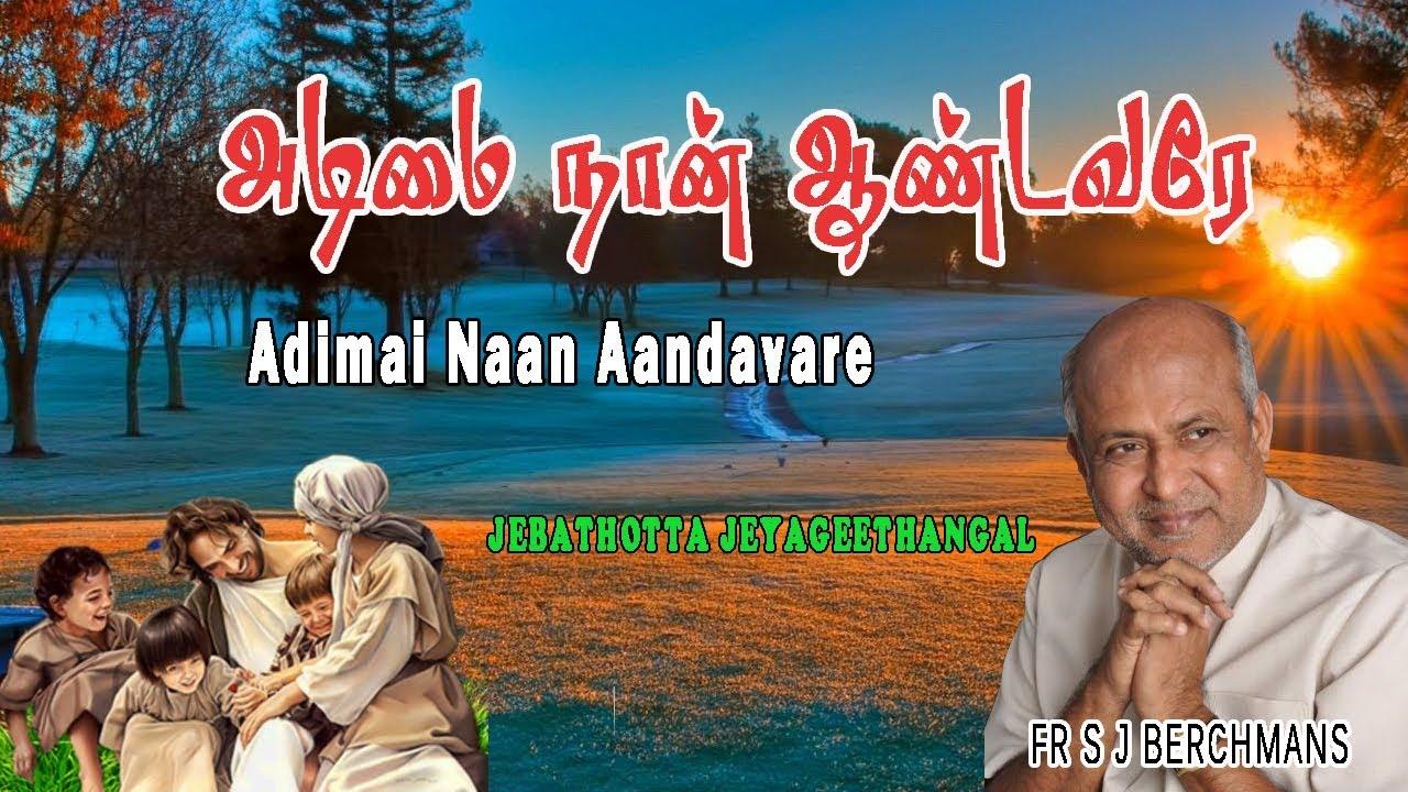 Adimai Naan | Fr S J Berchmans | Jebathotta Jayageethangal
