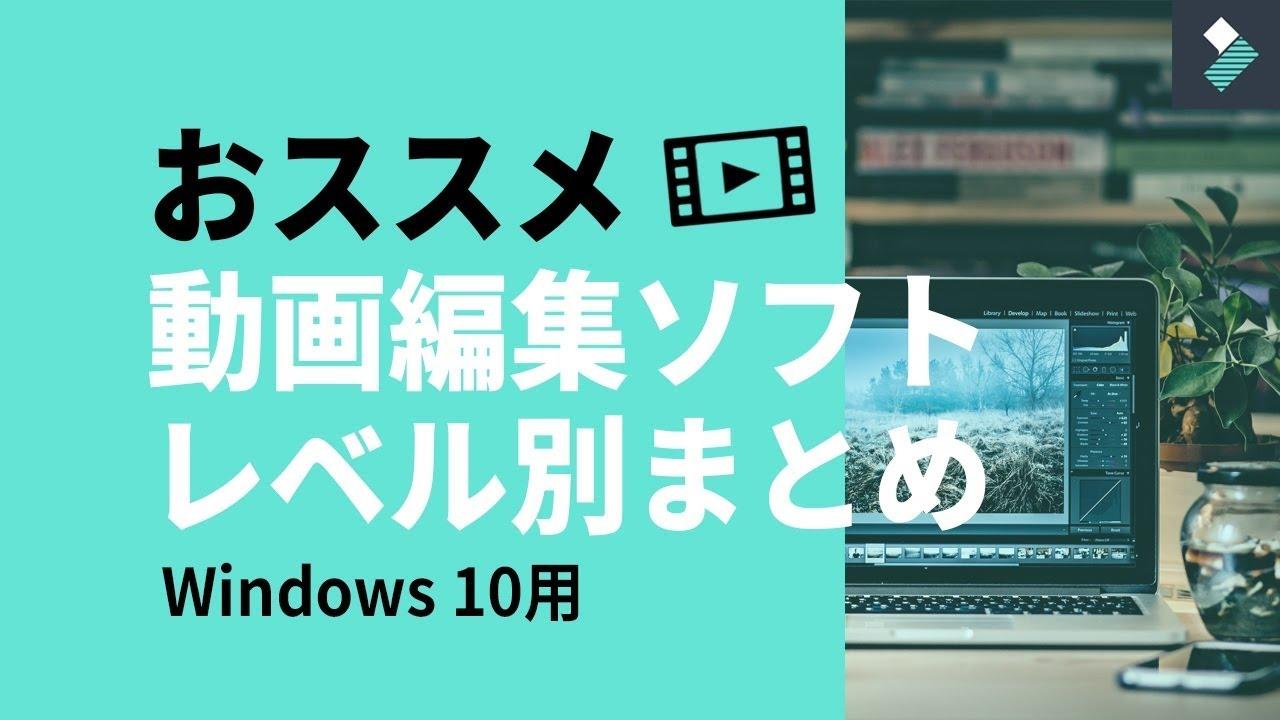 gopro 動画 編集 windows 無料