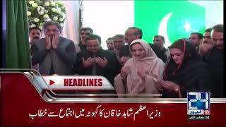 News Headlines | 5:00 PM | 3 March 2018 | 24 News HD