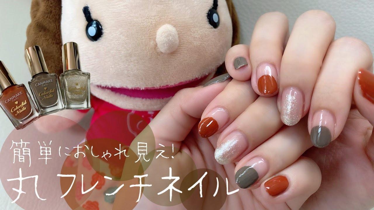 【キャンメイク公式】簡単!セルフネイルアート♡丸フレンチネイル