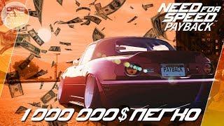 Need For Speed: Payback (2017) - А КАК ПОДНЯТЬ БАБЛА? / Самые денежные гонки!