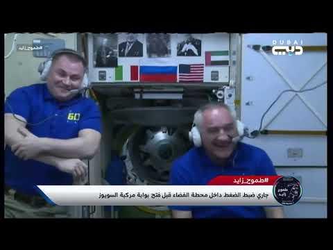 طموح زايد - وصول طاقم المركبة سويوز الرئيسي الى داخل محطة الفضاء الدولية