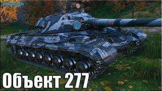 Никто в НЕ ВЕРИЛ в победу ✅ World of Tanks лучший бой Объект 277