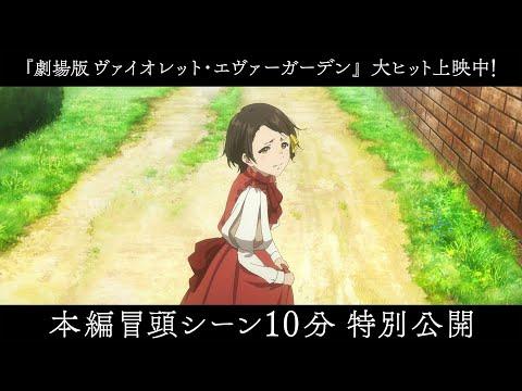 『劇場版 ヴァイオレット・エヴァーガーデン』本編冒頭シーン10分特別公開
