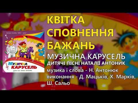 Квітка сповнення бажань - Д. Мацьків, Х. Марків, Ш. Сальо (Дитячі пісні)