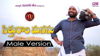 sithurala-manasu-male-version-new-folk-song-2020