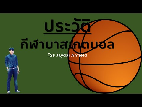 ประวัติบาสเกตบอล (History of Basketball)