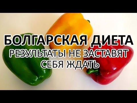 Одна из Лучших в Мире Диет - Болгарская