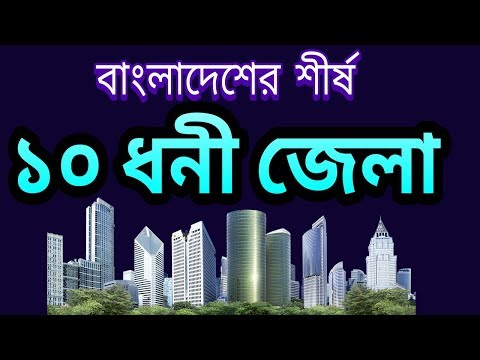 Top 10 Richest Districts in Bangladesh