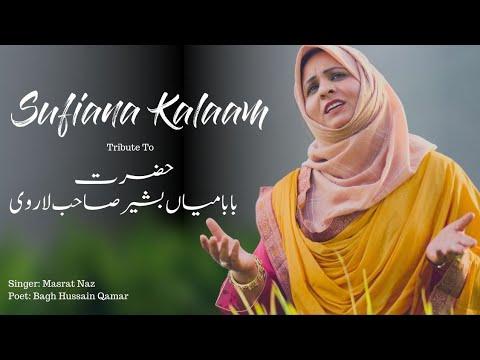 Download Sufiyana Kalaam | Masrat Naz | Kabul Bukhari | Tribute To Hazrat Baba Miyan Bashir Sahab Larvi