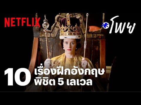 10 หนัง-ซีรีส์ ดูไป ฝึกภาษาอังกฤษไป ได้ทั้งสาระและความสนุก | โพย Netflix | EP11 | Netflix