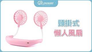Runway 頸掛式迷你風扇 懶人風扇 運動風扇