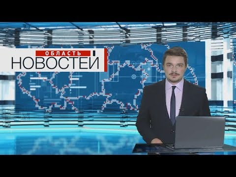 """""""Область новостей"""" в 19:00. Выпуск 10.10.19"""