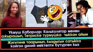 Укмуш Кабар: Жигитине таарынып, өзүн саткан Кыз   Калькулятор, Тетриске турмушка чыккан Кыз