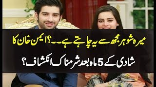 Aiman khan latest interview about Muneeb butt