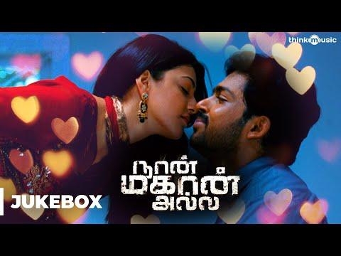 Naan Mahaan Alla Songs | Karthi, Kajal Aggarwal | Yuvan Shankar Raja | Audio Jukebox