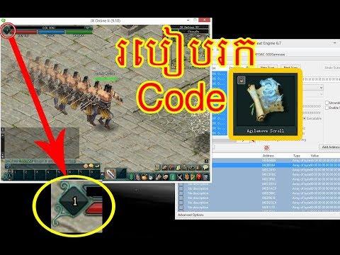 JX2 khmer របៀបHackរកCode Agm 10lv (How to find hack Agilemove 10lv) 2018