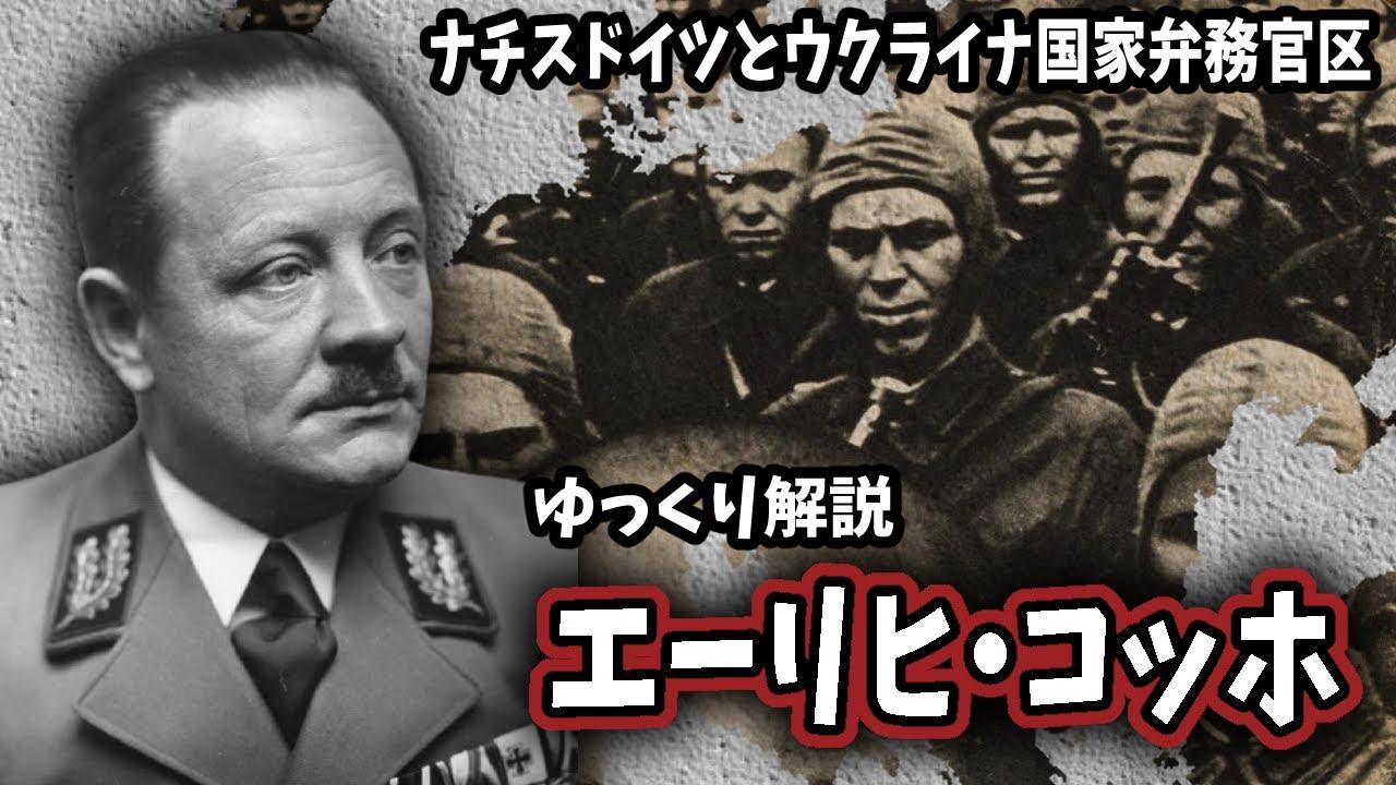 【ゆっくり解説】エーリヒ・コッホ