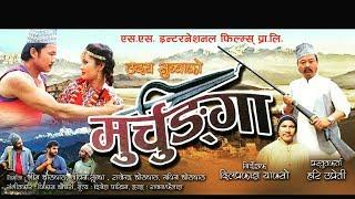 "New Nepali Movie - ""Murchunga"" Press Meet  || Latest Nepali Movie 2017"
