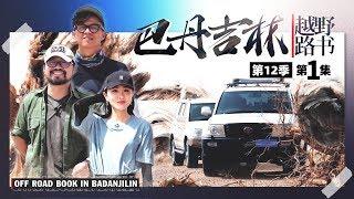 初见巴丹 黄沙煮海鲜  越野路书 巴丹吉林01