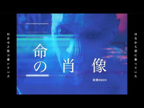 眩暈SIREN - 不可逆的な命の肖像 (OFFICIAL VIDEO) / TVアニメ「ビルディバイド -#000000-」 ED曲