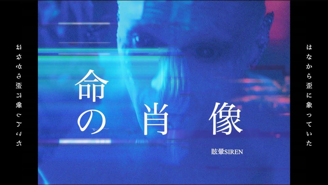 DOWNLOAD: 眩暈SIREN – 不可逆的な命の肖像 (OFFICIAL VIDEO) / TVアニメ「ビルディバイド -#000000-」 ED曲 Mp4