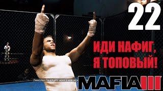 БОИ ВИДЕОБЛОГГЕРОВ ► Mafia 3 Прохождение на русском #22