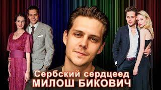 МИЛОШ БИКОВИЧ - СЕРБСКИЙ СЕРДЦЕЕД | Актеры ОТЕЛЬ ЭЛЕОН 3 сезон