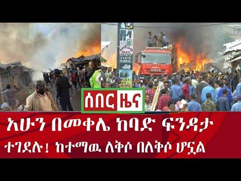ሰበር ዜና – በመቀሌ ከባድ ፍንዳታ   ተገደሉ! ከተማዉ ለቅሶ በለቅሶ ሆኗል   Zena tube   Abel birhanu   Zehabesha   Ethiopia