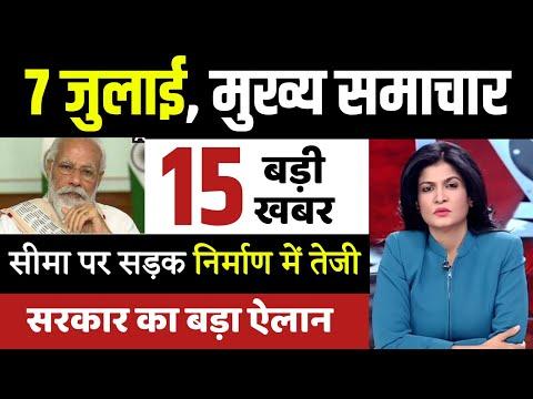 7 जुलाई 2020 आज की बड़ी ख़बरें | देश के मुख्य समाचार | 7 July 2020 taza kabhre ,PM Modi,usa,News, FM
