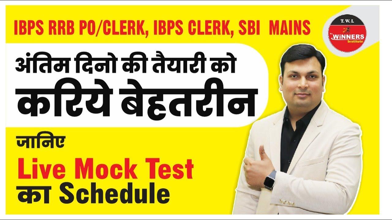 IBPS RRB PO/CLERK , IBPS CLERK, SBI MAINS   LIVE MOCK TEST अंतिम दिनो की तैयारी को करिये बेहतरीन