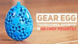 Gear Egg - Головоломка, Которую Я Не Смог Решить?!