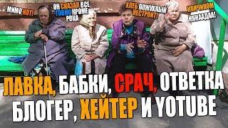Лавка, Бабка, СРАЧ, ОТВЕТКА, Блогер, Хейтер на YOUTUBE   Ушами ПРЕПОДА по вокалу