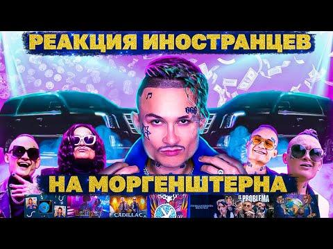Подборка Лучших Реакций на МОРГЕНШТЕРН Реакция Иностранцев