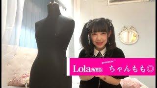 アイドル・タレントのちゃんもも◎が、Lola wed.の新商品である「盛れる」ノンワイヤーランジェリーを紹介。ご質問の多かったノンワイヤーランジェリーの付け方、サイズの ...