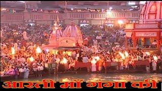 Aarti Maa Ganga Ki ( आरती माँ गंगा की ) | Hindi