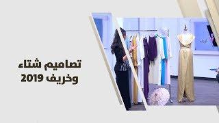 زينا الدباس - تصاميم  شتاء وخريف ٢٠١٩