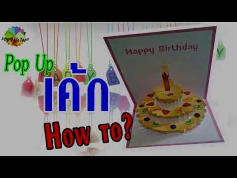 การ์ดป๊อบอัพเค้ก สำหรับอวยพรวันเกิด  Birthday Cake  Pop Up Card「 Poy Make Paper」